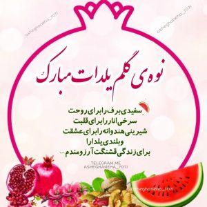 نوشته نوه ای گلم یلدات مبارک 1