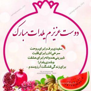 دوست عزیزم یلدات مبارک
