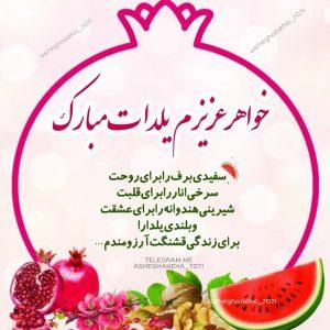 عکس پروفایل خواهر عزیزم یلدات مبارک