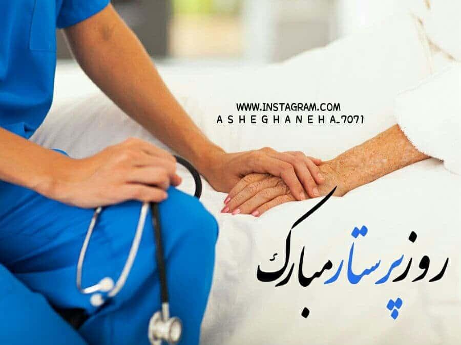 عکس نوشته روز پرستار مبارک عکس پروفایل روز پرستار مبارک