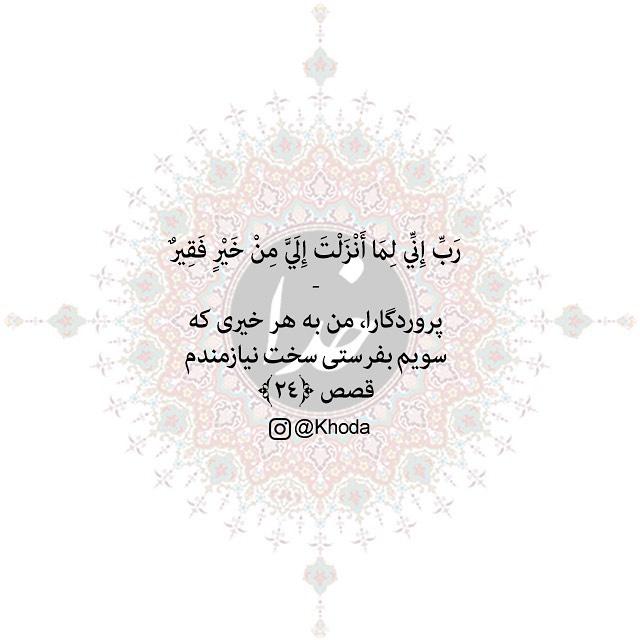 عکس نوشته آیات تکان دهنده قرآن