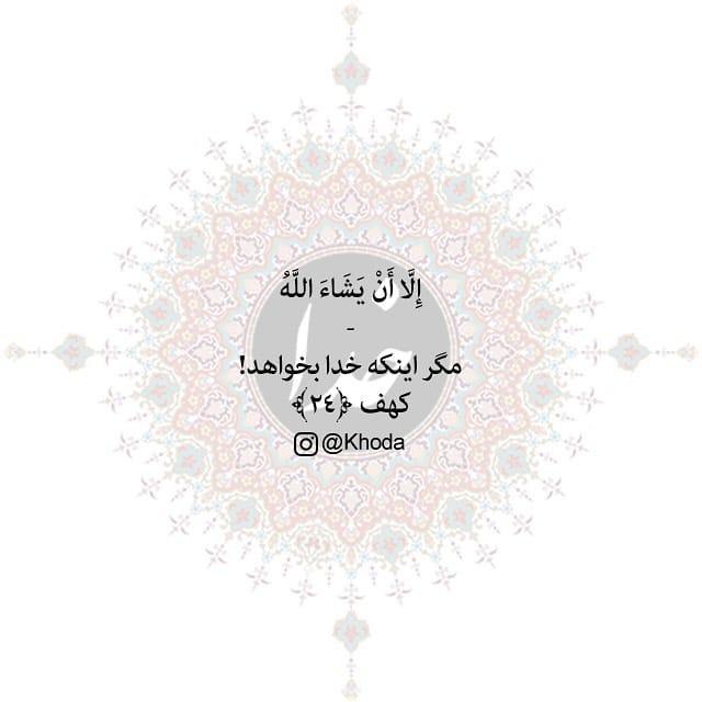 عکس نوشته آیه قرآن مگر اینکه خدا بخواهد کهف 24